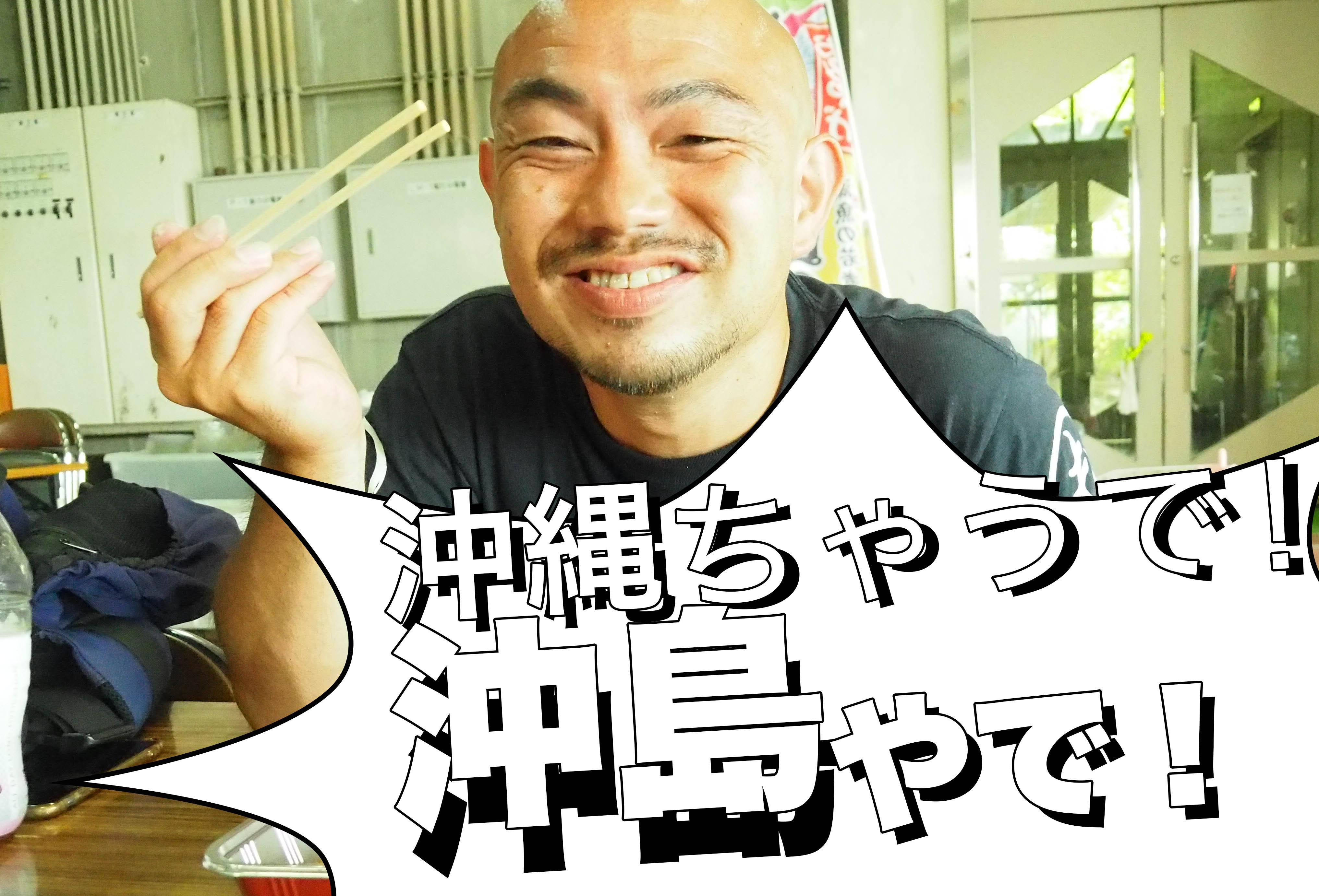 「前半戦」日本で唯一の湖上に浮かぶ有人島「沖島」に行ってみた!