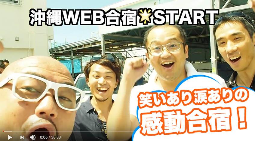 「楽しむ」に神様は宿る。沖縄WEB合宿で改めて感じた話。