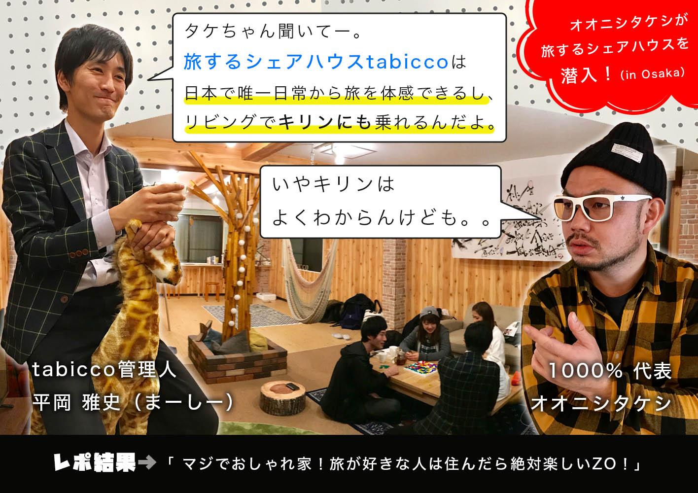 """大阪にある""""旅するシェアハウス tabicco""""に潜入!"""