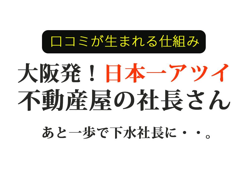アツすぎる!大阪市東淀川区の不動産会社「株式会社リンク建物管理の社長さん」