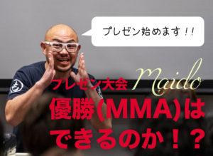 超超超白熱でした!僕も参加したMAIDO11期のプレゼン大会「MAIDO CUP」