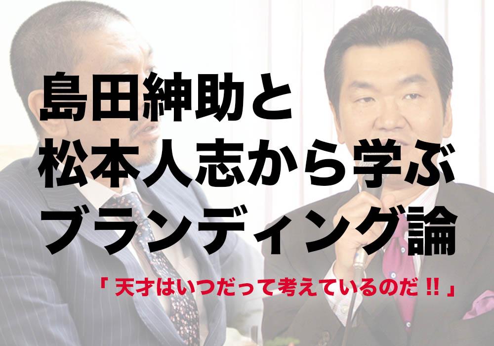 島田紳助と松本人志から学ぶブランディング論